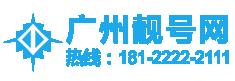 广州固话靓号网